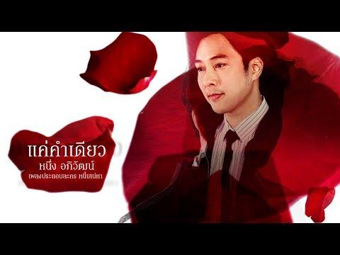 "Lyrics""แค่คำเดียว (Kae Kum Diao)"" by Neung Apiwat"