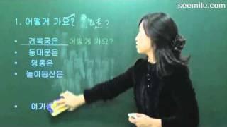 (旅游韩国语) 5.问路 길 묻기