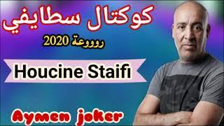 Cheb Houcine Staifi   Koktel Staifi 2020 - By aymen joker - كوكتال سطايفي تحميل MP3