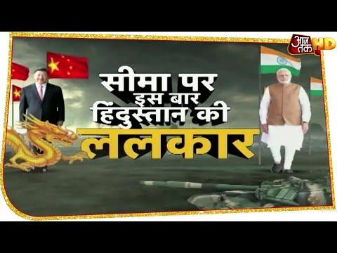 China को Laddakh में ईंट का जवाब पत्थर से मिलेगा   Vishesh With Shweta Singh