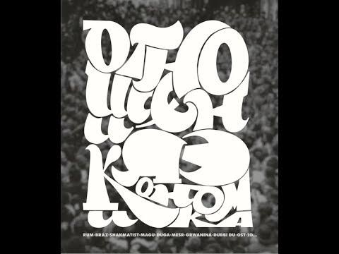 Черная Экономика - ЧЭ & РО Vol. 1 (альбом).