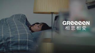 GReeeeN「相思相愛」