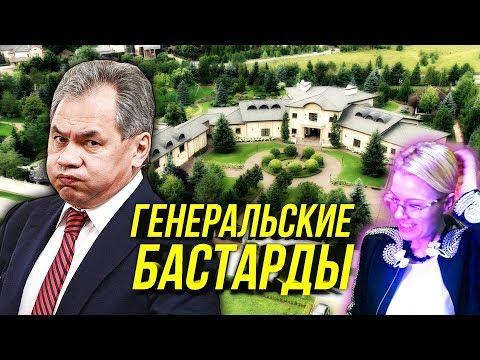🔔Засекреченные Связи Шойгу/Самая Богатая Любовница/Дача За 1.5 Миллиарда