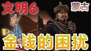 #11★文明6★迭起兴衰之蒙古★金钱的困扰