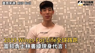 2019 Wings For Life全球路跑 富邦勇士林書緯現身代言!