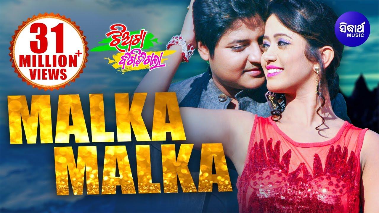 Malka Malka Odia Song Lyrics