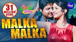 MALKA MALKA O BABY | Romantic Film Song | JHIATAA BIGIDI GALAA | Babusan & Elina | Sidharth Music