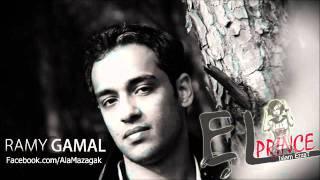 تحميل اغاني رامى جمال حبك منى واخدنى - Ramy Gmal 7obak Meny wakdny MP3