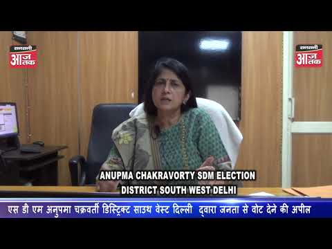 SDM Anupama Chakraborty District South West Delhi appeals to vote