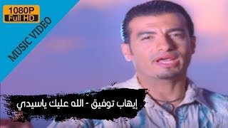 Ehab Tawfik - Allah Aleik Ya Seidy / إيهاب توفيق - الله عليك ياسيدى تحميل MP3