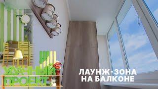 Лаунж-зона на балконе - Удачный проект - Интер