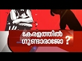 Is Kerala really safe for women  Asianet News Hour 18 Feb 2017