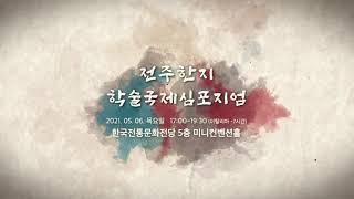 제25회 전주한지문화축제 [전주한지 학술 국제심포지엄] 영상 섬네일