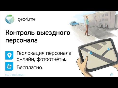 Видеообзор Geo4.me