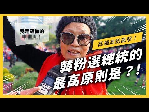 七七街訪  韓粉真的知道自己支持韓國瑜的原因大調查