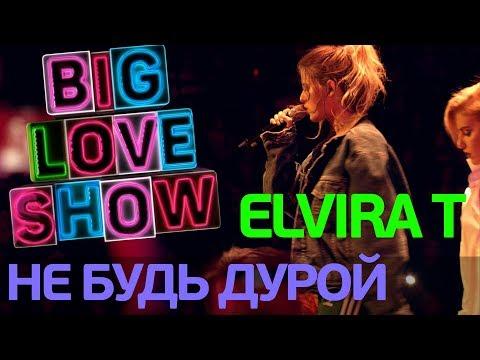 Elvira Т - Не будь дурой [Big Love Show 2018]