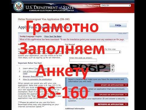Заполняем анкету DS-160 на туристическую визу США