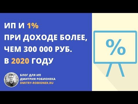 ИП и 1% при доходе более, чем 300 000 руб в 2020 году