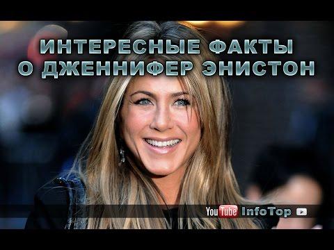 Дженифер Энистон - 49!