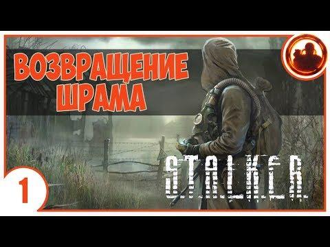 S.T.A.L.K.E.R. ВОЗВРАЩЕНИЕ ШРАМА # 01 КОМА.