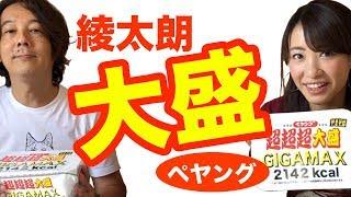 第6回「綾太朗の見たい聞きたい知り大使!」超超超大盛GIGAMAX2142kcalに挑戦!