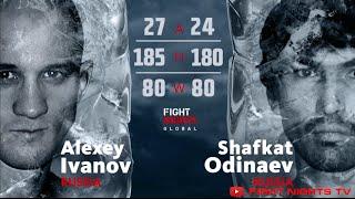 Алексей Иванов vs. Шафкат Одинаев / Alexey Ivanov vs. Shafkat Odinaev