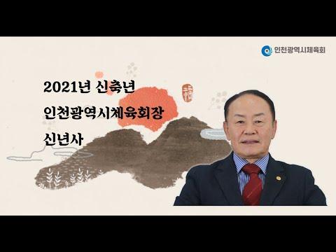 2021년 인천광역시체육회장 신년사
