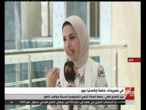 العرب اليوم - شاهد: وزير التعليم العالي يتحدث عن جامعة الجلالة