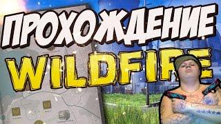 ПРОХОЖДЕНИЕ WILDFIRE - ПОВЕЛИТЕЛЬ ГЛОКА #1