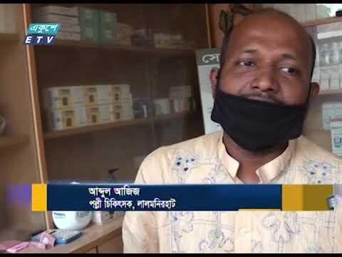 এখনো দেশের অনেক যায়গার চিকিৎসার ভরসাস্থল পল্লী চিকিৎসকরাই | ETV News