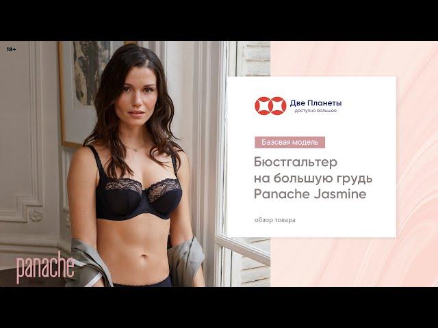 Видео Бюстгальтер Panache Jasmine 6951, Черный