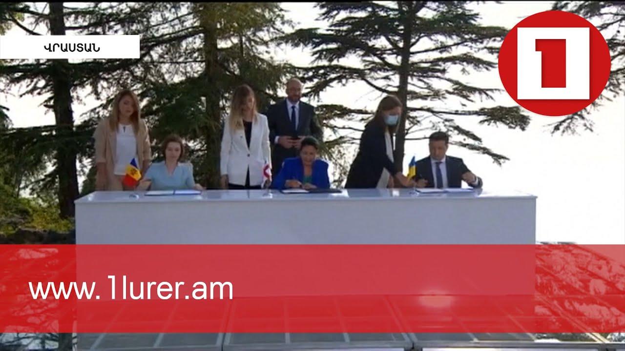 Վրաստանի, Ուկրաինայի և Մոլդովայի ղեկավարները վերահաստատել են ԵՄ անդամակցության ձգտումը