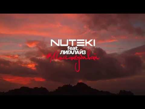 NUTEKI feat. Лигалайз - Мама не убивай