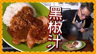【頹飯】快餐A!黑椒汁豬扒飯
