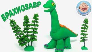 Динозавры для детей - Брахиозавр - лепим  из пластилина