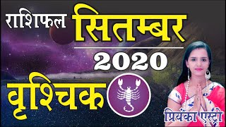 VRISHCHIK Rashi– SCORPIO |Predictions for SEPTEMBER-2020 Rashifal| Monthly Horoscope| Priyanka Astro - Download this Video in MP3, M4A, WEBM, MP4, 3GP