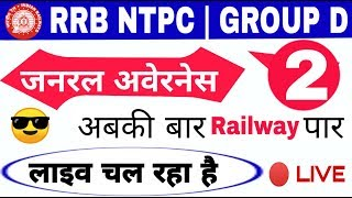 GENERAL AWARENESS - #LIVE_CLASS FOR RRB NTPC,GROUP D { LEVEL _01 }