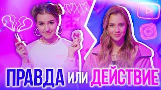 ПРАВДА или ДЕЙСТВИЕ - Играем ПАРАМИ / Катя Адушкина и Сёма