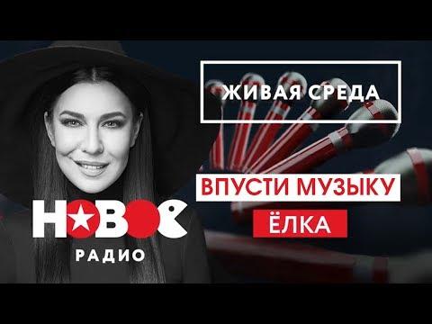 """Live: Ёлка - Впусти музыку (""""Живая среда"""" на Новом Радио)"""