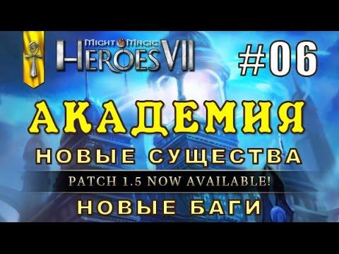 Сколько стоят герои меча и магии 5
