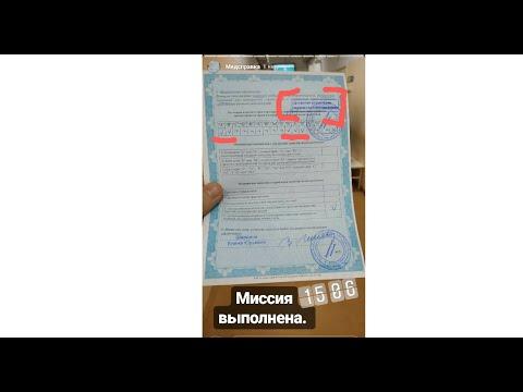 Медсправка для водительских прав в Перми