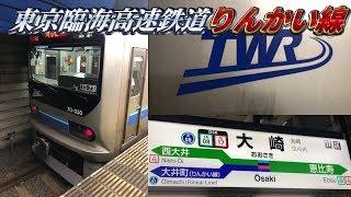関東の高額鉄道東京臨海高速鉄道りんかい線に乗って来た。