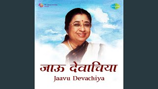Jaavu Devachiya - YouTube
