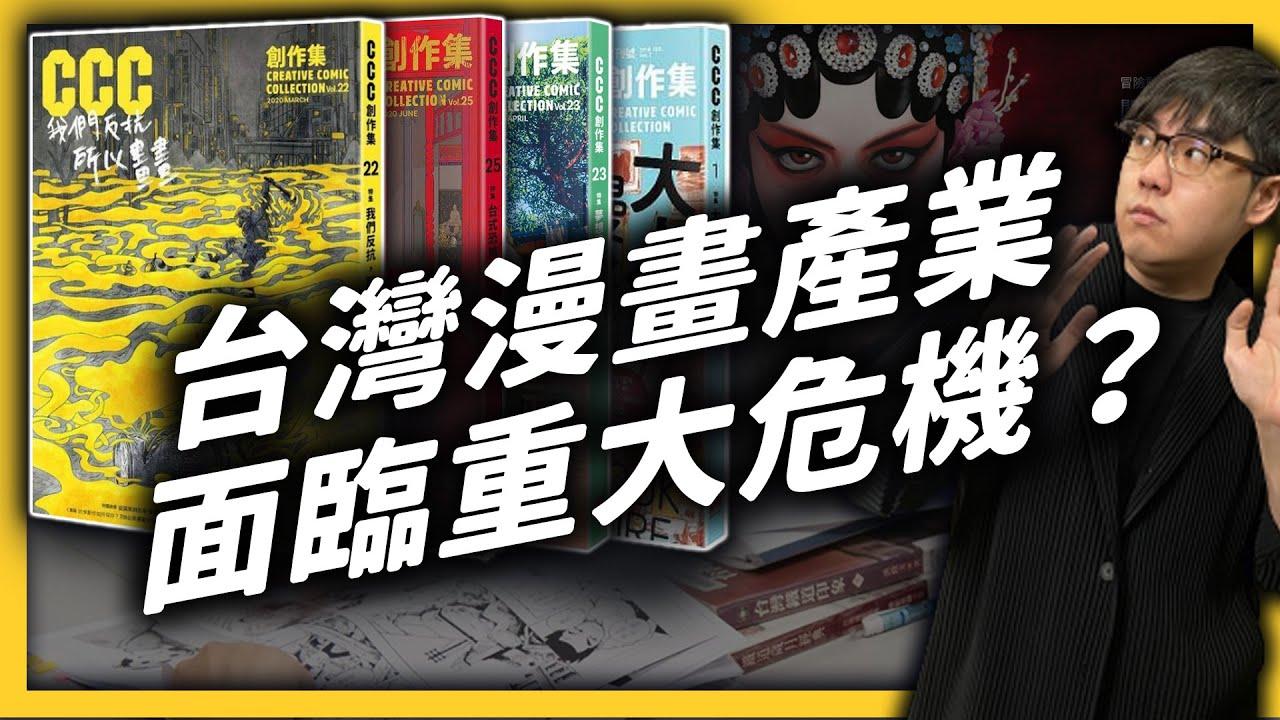 扶植許多台灣漫畫創作者的「CCC創作集」要消失了?台灣本土漫畫產業,未來會如何發展?《 台味七七 》
