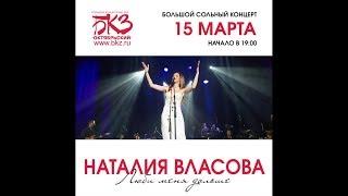 "Наталия Власова | 15 марта | БКЗ ""Октябрьский"" (анонс)"