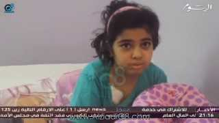 تقرير عن تدهور حالة الطفلة داليا الجزائرية في الكويت بسبب تردي الرعاية الصحية بالمستشفيات