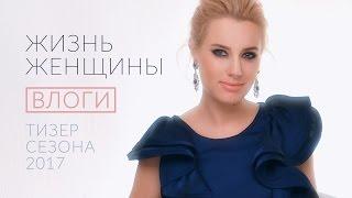 Ольга Горбачева - Жизнь Женщины [ТИЗЕР]