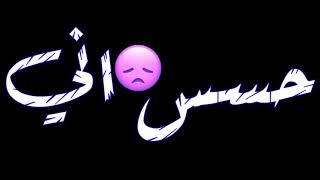 تحميل اغاني حاله واتس اب فاجره في شاشه سوداء من مهرجان سامر المدني على البايظ حبك ليا ???????? MP3