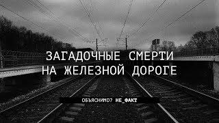 Объяснимо? Не факт! | Смерти на железной дороге