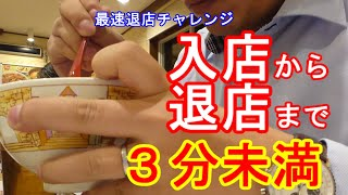 【婚活のプロが】すき家を最速で退店する男を目指してみた【早食い】 - YouTube